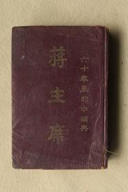 3903《 蒋主席》1947年出版