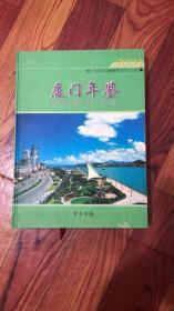 厦门年鉴2004   厦门市地方志编簒委员办公室  中华书局  16开精装本仅1500册