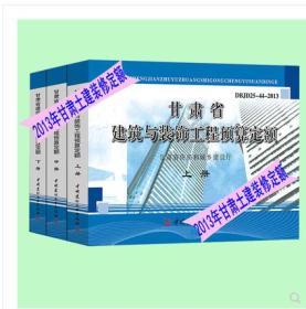 2013版甘肃省建筑与装饰工程预算定额和地区基价全套6册