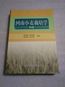 河南小麦栽培学(新编)