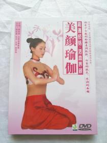 美颜瑜伽:疏通经络 活血养颜( DVD)未开封