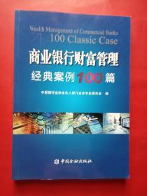 商业银行财富管理经典案例100篇