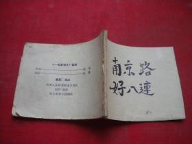 《南京路上好八连》老电影,60开,中国电影1960-1965出版,5832号,连环画缺前后皮