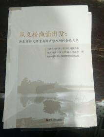 从义桥渔浦出发 : 浙东唐诗之路重要源头学术讨论会论文集