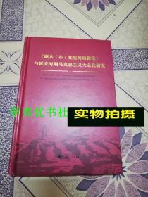 《联共(布)党史简明教程》与延安时期马克思主义大众化研究
