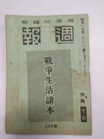1942年4月286号特辑(週报)(战争生活读本)厚
