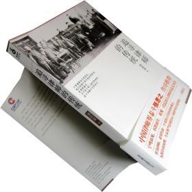 追寻律师的传统 傅国涌 铁葫芦·历史馆 正版