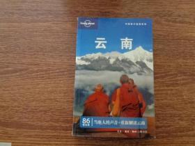 Lonely Planet旅行指南系列:云南