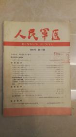 人民军医1980年第10期