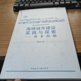 海绵城市建设实践与探索-萍乡经验