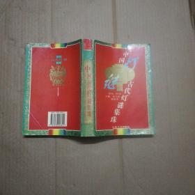中国灯谜古代灯谜集珠