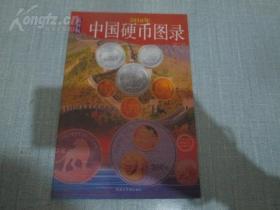 2010年 中国硬币图录