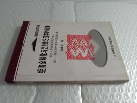 经济全球化与21世纪日本的对策:复旦大学日本研究中心第十一届国际学术研讨会论文集