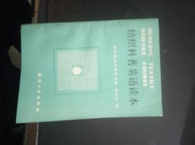 纺织科普英语读本