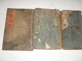 大明万历白绵纸古诗文集手稿本3册20*13*4厘米