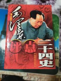 毛泽东评点二十四史(全四卷)馆藏书