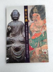 祈りの美 奈良国立博物馆の名宝 祈祷之美 奈良国立博物馆的名宝 精美佛像雕塑、瓷器、绘画等