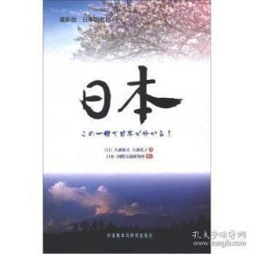 日本语教材:日本(最新版) [日]大森和夫、[日]大森弘子  著 9787513522274