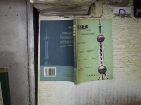 城市批评(上海卷) 。、