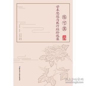 陈可冀学术思想与医疗经验选集