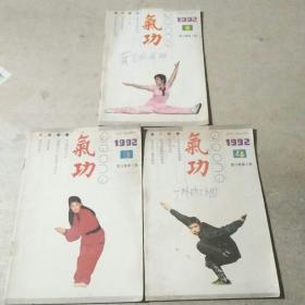气功 1992  1、3、4  三期