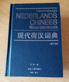 现代荷汉词典