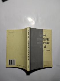 中外监狱制度比较研究文集——监狱法丛书