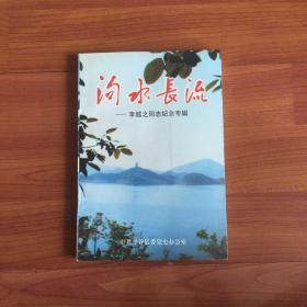 沟水长流-李越之同志纪念专辑