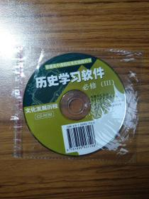 普通高中课程标准实验教科书历史学习软件必修(3)CD-ROM