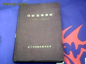 印刷技术资料1959,6 -- 1960,10