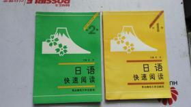 日语快速阅读   1.2.【二册合售】  东北师范大学出版社