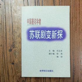 苏联剧变新探:中国著名学者[论]