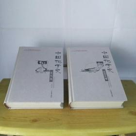 中国化学史(古代卷、近现代卷)(两本合售)