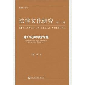《法律文化研究》第十二辑:家户法律传统专题