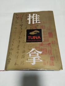 中国推拿 作者: 金义成,彭 坚编著 出版社: 湖南科学技术出版社