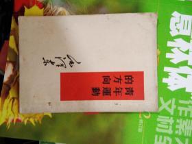 青年运动的方向·毛泽东