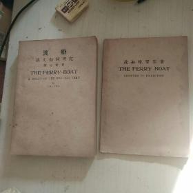 渡船英语动词研究(两侧合售)薄本的有水印