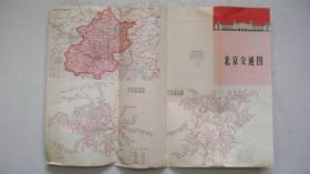 1969年北京地图出版社编制出版《北京交通图》(一版一印)