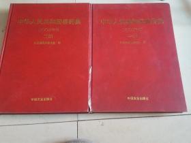 中华人民共和国兽药(一部)(二部)两部合售 2005年版