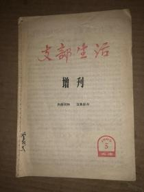 天津支部生活 增刊 1965年第5期 私藏
