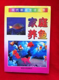 现代家庭生活丛书 家庭养鱼