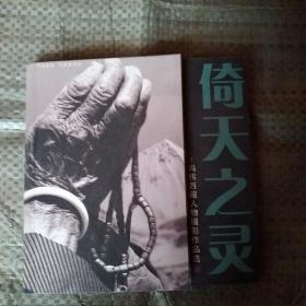 倚天之灵—冯伟西藏人物摄影作品选 冯伟签名本