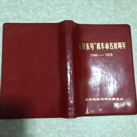 """""""毛泽东号""""机车命名卅周年(1946-1976)"""