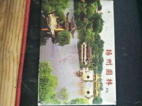 扬州园林扑克牌(《扬州园林》邮票首发纪念2007年)