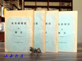 上海中山书店约二十年代中后期再版《汪精卫文集》全四册(又名《汪精卫先生的文集》、《汪精卫全集》)整套稀见!包顺丰