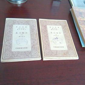 白香山集<九>,王临川集<三>,两册小书合售