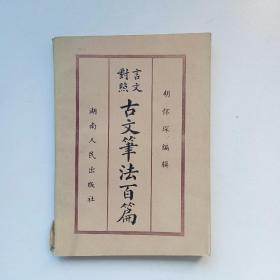 言文对照:古文笔法百篇