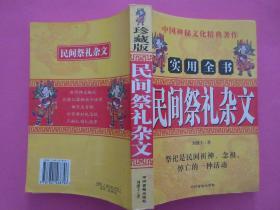 中国神秘文化精典著作        《   民间祭礼杂文 》    实用全书      刘继丰   著     中州古籍出版社    出版      2011年1月1版
