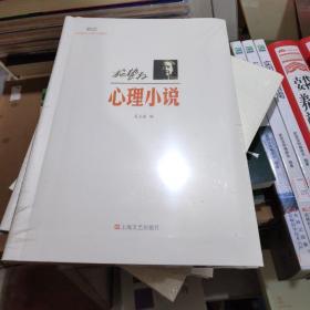 新文艺·中国现代文学大师读本:施蛰存·心理小说
