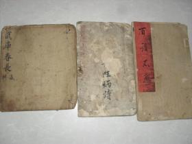 清代古诗文集手稿本3册20*13*2厘米